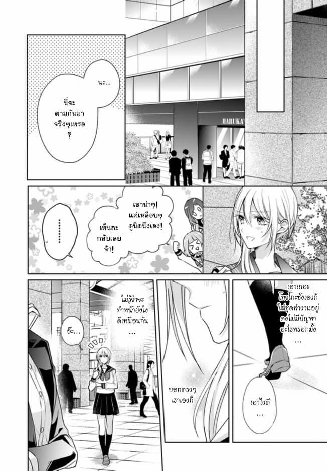 Touko-san wa Kaji ga Dekinai - หน้า 8