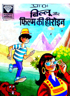 Billoo-Aur-Film-Ki-Heroine-Diamond-Comics-PDF-Book-In-Hindi