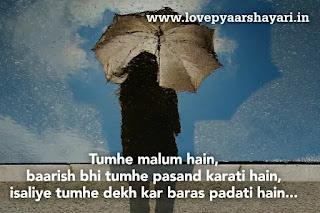Barish shayari romantic