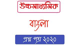 উচ্চমাধ্যমিক বাংলা প্রশ্ন পত্র ২০২০ [ Bengali Questions Papers 2020 ]