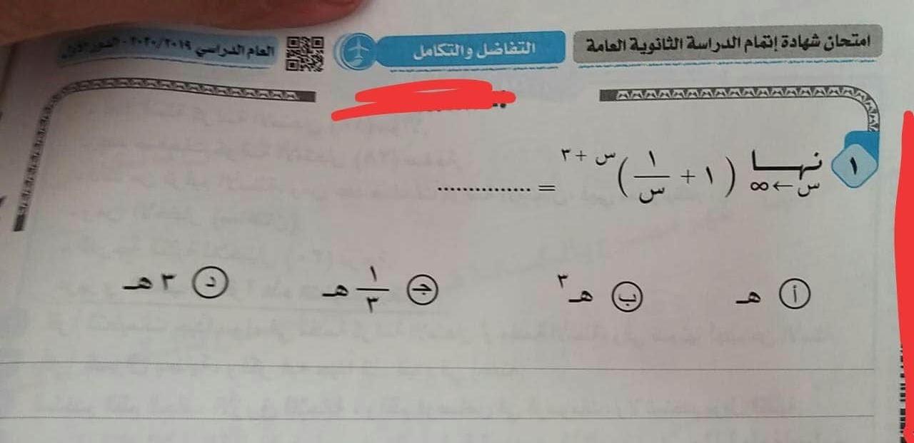 امتحان التفاضل والتكامل للصف الثالث الثانوى الدور الأول2020