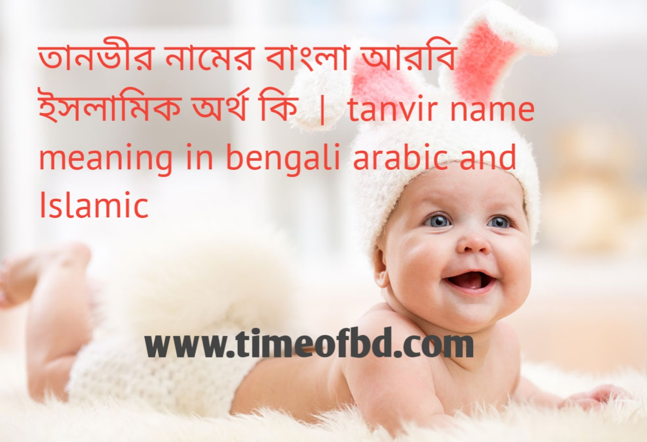 তানভীর নামের অর্থ কী, তানভীর নামের বাংলা অর্থ কি, তানভীর নামের ইসলামিক অর্থ কি, tanvir name meaning in bengali