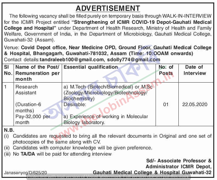 GMCH Recruitment 2020: Apply for Research Assistant/Lab Technician/Project Assistant Posts [Walk-in]