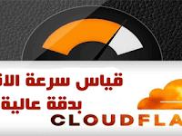 قم بقياس واختبار سرعة اتصال الإنترنت لديك بدقة عالية عبر أداة Cloudflare الجديدة