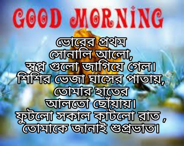 bengali-good-morning