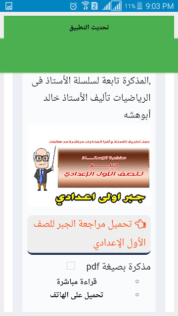 تحميل مذكرات تعليمية بصيغة pdf