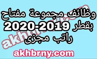 وظائف مجموعة المفتاح بقطر 2019
