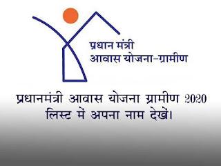 pradhan mantri awas yojana gramin list 2020