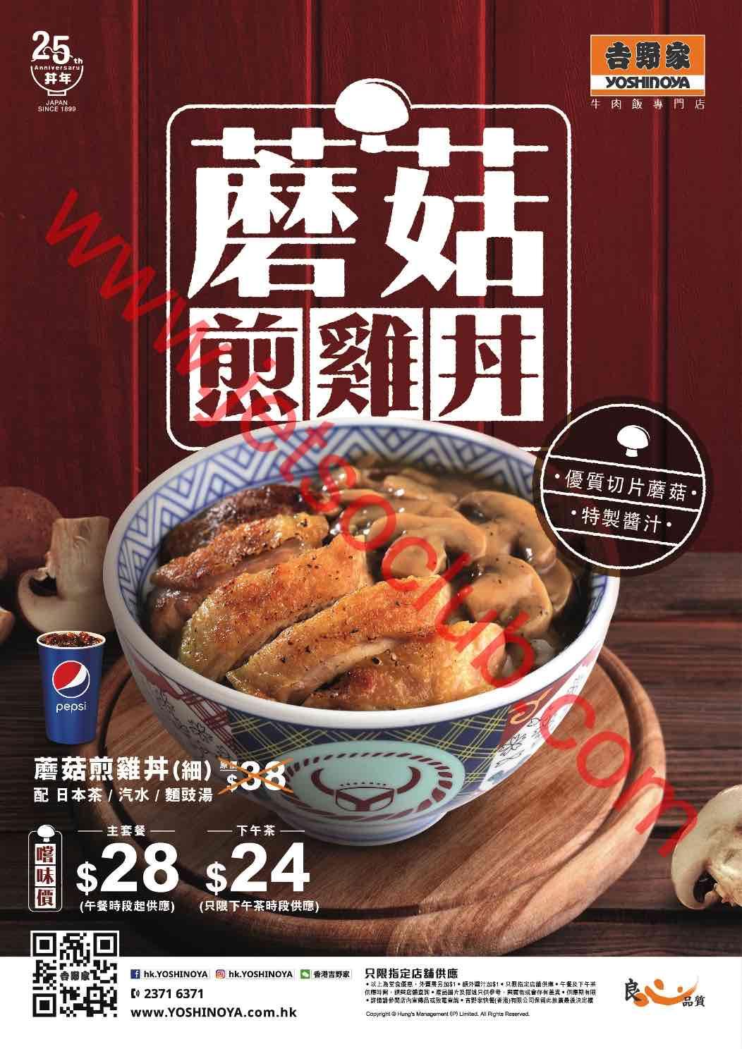 吉野家:首推「蘑菇煎雞丼」(25/8起) ( Jetso Club 著數俱樂部 )