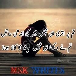 Sufi Dukhi Poetry