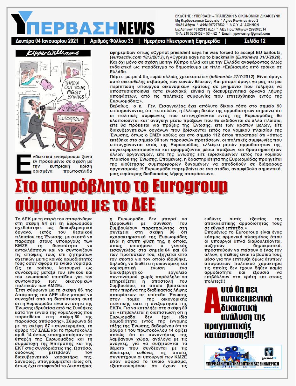 Στο απυρόβλητο το Eurogroup σύμφωνα με το ΔΕΕ