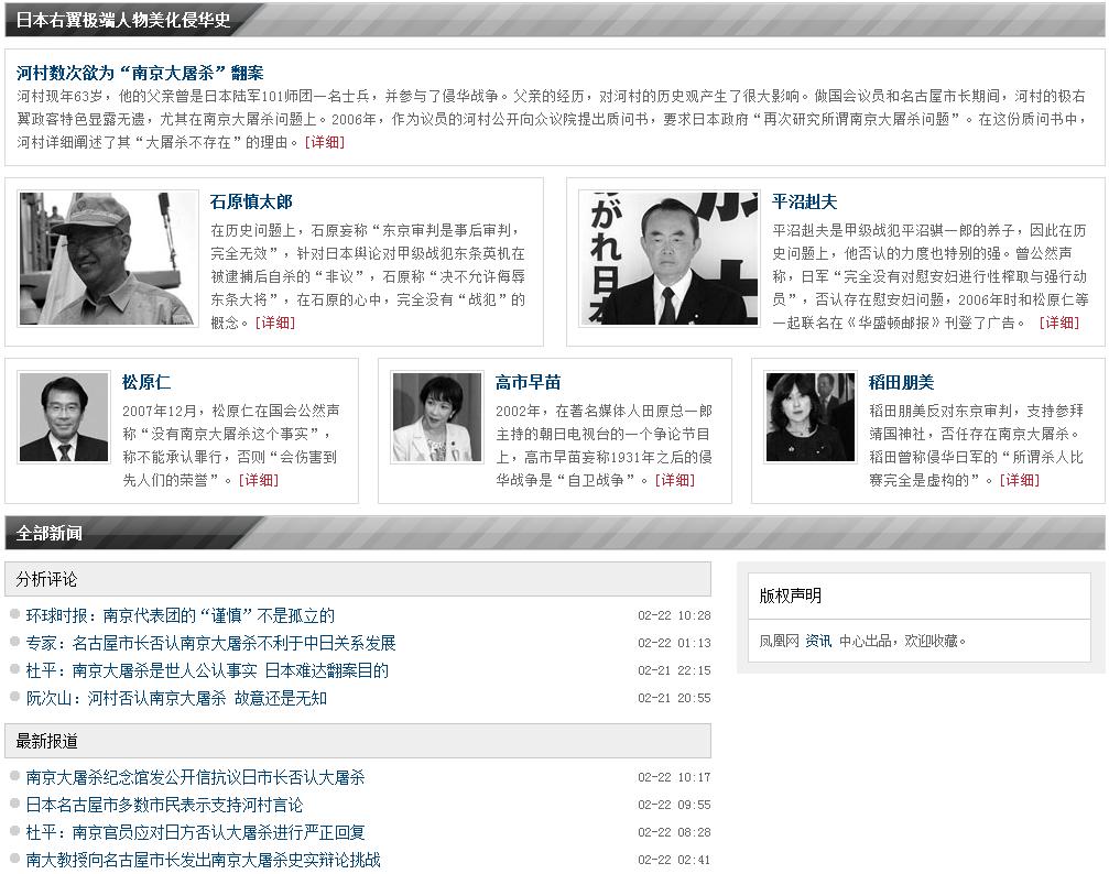 Investing in Chinese Stocks—投资大中华地区股市: February 2012