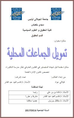 مذكرة ماجستير: تمويل الجماعات المحلية PDF