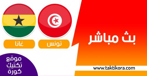 مشاهدة مباراة تونس وغانا بث مباشر 08-07-2019 كأس الأمم الأفريقية