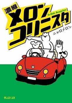 Meroncholinista Manga