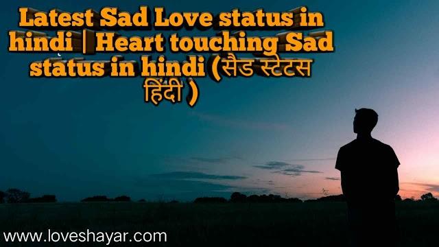 Latest Sad Love status in hindi | Heart touching Sad Status in hindi (सैड स्टेटस हिंदी )