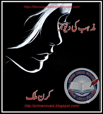 Free download Mazhab ki deewaar novel by Kiran Malik Complete pdf