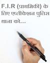 FIR के लिए एप्लीकेशन पुलिस थाना को- F.I.R application in Hindi