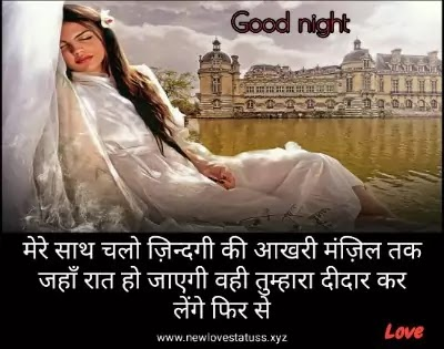 Good Night Status, Good Night Wishes & Quotes SMS in हिंदी