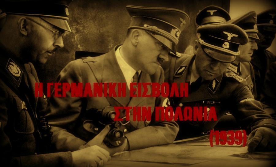 12b36df251 erevoktonos  Η ΓΕΡΜΑΝΙΚΗ ΕΙΣΒΟΛΗ ΣΤΗΝ ΠΟΛΩΝΙΑ (1939)