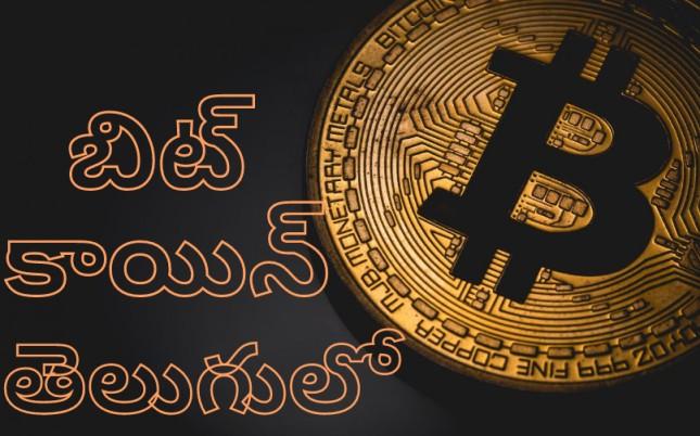 bitcoin-meaning-in-telugu