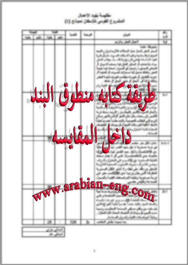 طريقة كتابه منطوق البند داخل المقايسه | المهندس العربي