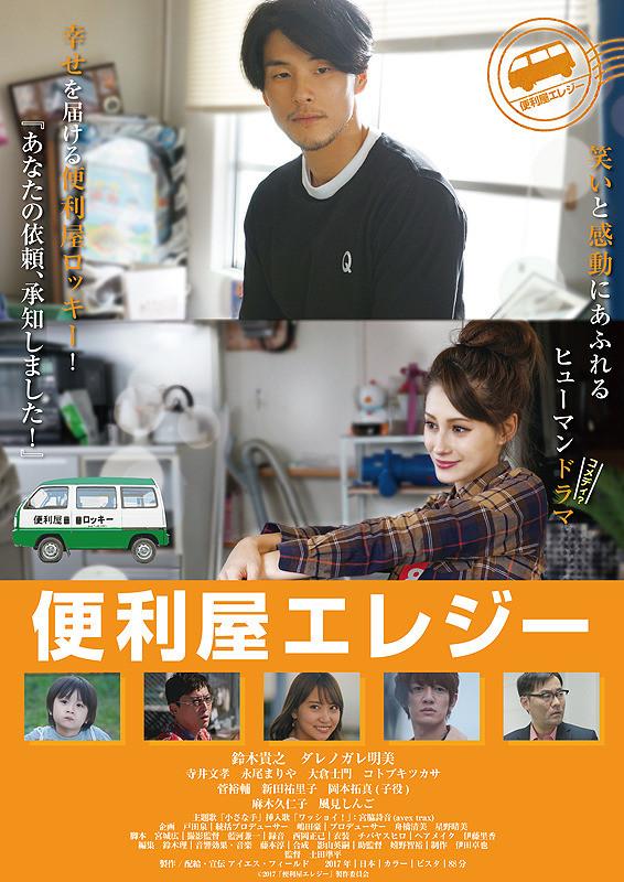 Sinopsis Benriya Elegy / Benriya Ereji (2017) - Film Jepang