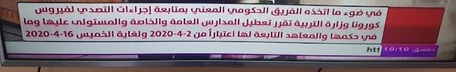 وزارة التربية السورية تمدد فترة العطلة لأسبوعين إضافيين الي غاية 16-4-2020