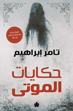 كتاب حكايات الموتى pdf