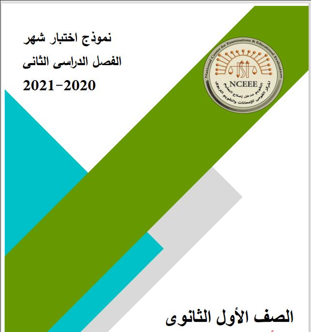 النماذج الاسترشادية للامتحانات الشهرية المجمعة بنظام الاسئلة الجديد الصف الأول الثانوى الترم الثانى 2021