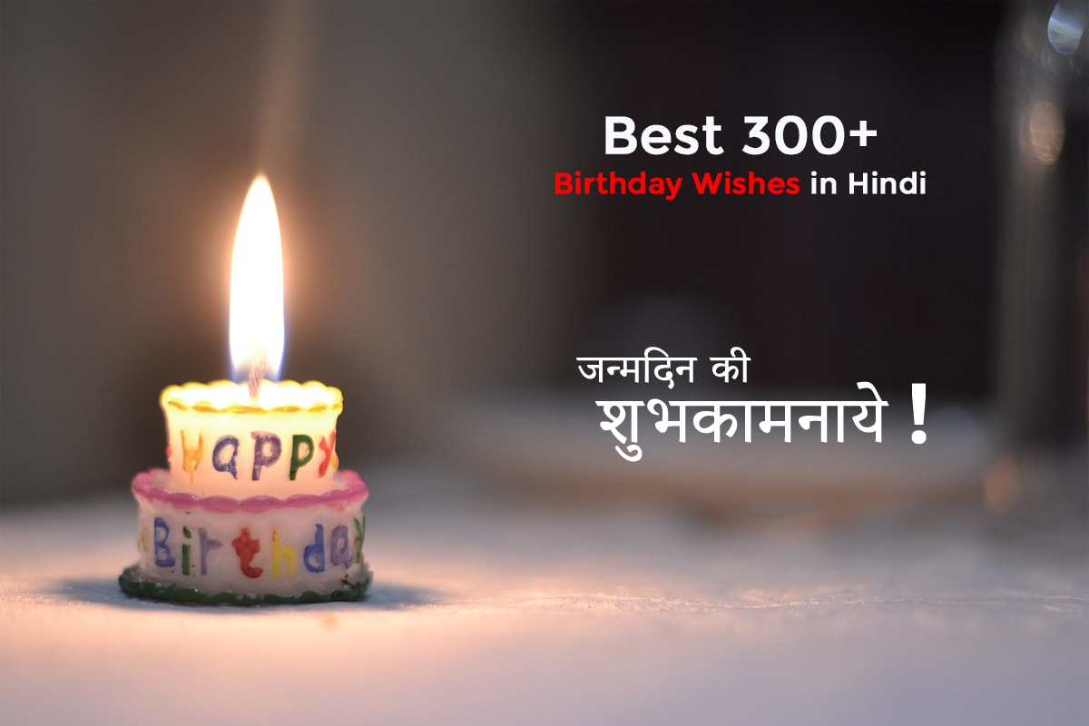 Best 300+ Birthday Wishes in Hindi