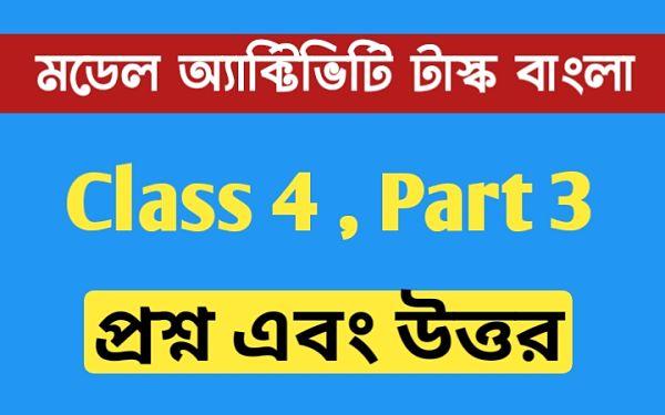 চতুর্থ শ্রেণীর বাংলা মডেল অ্যাক্টিভিটি টাস্ক এর সমস্ত প্রশ্ন এবং উত্তর পার্ট 3 । Class 4 bengali Model Activity Task part 3 ।জঙ্গলে ঘুরতে ঘুরতে উবা একেকদিন ..। NewsKatha.com