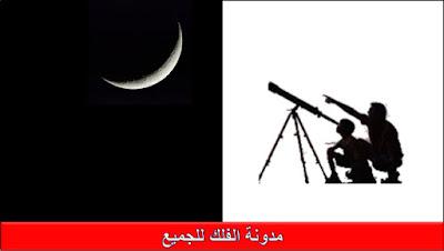 موعد بداية أول رمضان أو العيد - مدونة الفلك للجميع