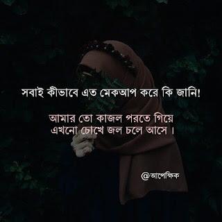 bangla valobashar image