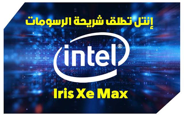 إنتل تطلق شريحة الرسومات Iris Xe Max