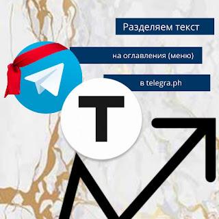 Разделяем текст на оглавления (меню) в telegra.ph