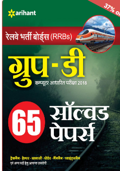 Arihant Railway RRB Group D Solved Papers Practice Set pdf in Hindi