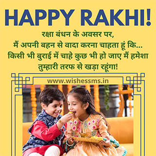 raksha bandhan wishes for brother in hindi, rakhi bandhan wishes for brother, best wishes for raksha bandhan to sister, raksha bandhan wishes from brother to sister, happy raksha bandhan reply to sister, reply to raksha bandhan wishes, happy raksha bandhan reply, reply to happy raksha bandhan, raksha bandhan wishes reply to sister, reply for happy raksha bandhan, reply of happy raksha bandhan, reply of happy raksha bandhan to sister, best reply for raksha bandhan wishes, best wishes for brother raksha bandhan