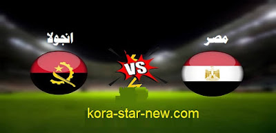 مشاهدة مباراة مصر وأنجولا بث مباشر كورة ستار في تصفيات كأس العالم