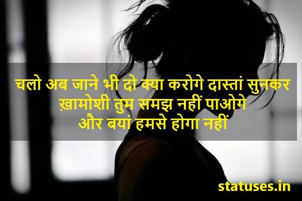 dastaa - Hindi Quotes Wallpaper For Whatsapp Status