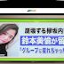Suzumoto Miyu and why Keyakizaka46 9th single postponed revealed