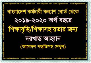 ২০১০-২০২০ অর্থ বছরে বাংলাদেশ কর্মচারী কল্যাণ বোর্ডের বিজ্ঞপ্তি প্রকাশ