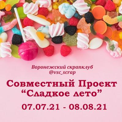"""СП """"Сладкое лето"""""""