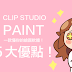 為什麼大家都在用CLIP STUDIO PAINT?簡單介紹5項強大優點!