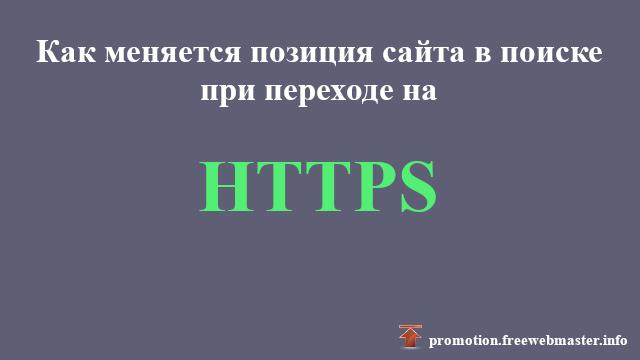Как меняется позиция сайта в поиске при переходе на HTTPS?