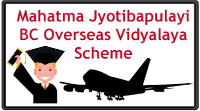 Mahatma Jyotibapulayi BC Overseas Vidyalaya Scheme for Telangana Stude