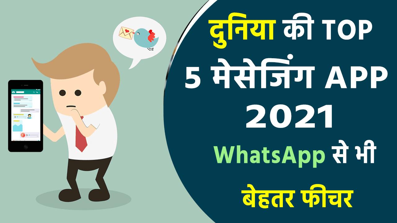 दुनिया की TOP 5 मेसेजिंग APP 2021
