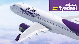 وظائف في السعودية للاجانب ,طيران أديل يعلن عن توفر (15) وظيفة طاقم طائرة لحملة الثانوية