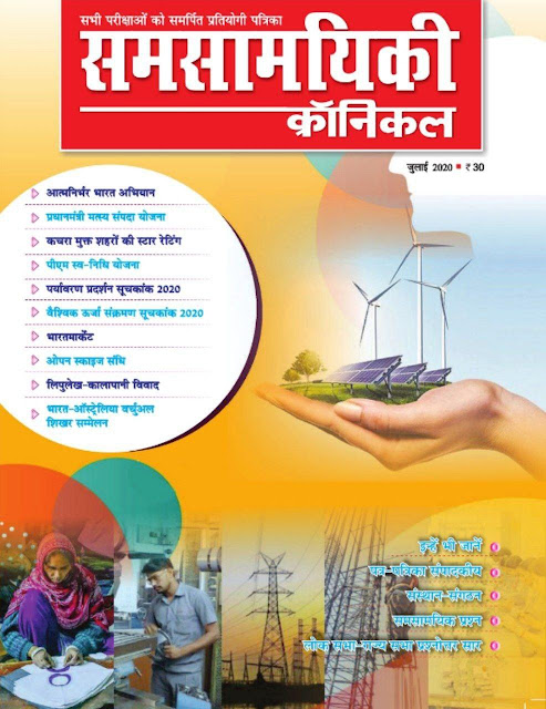 Samasaamayiki Chronicle Current Affairs (July 2020) : For All Competitive Exam Hindi PDF Book