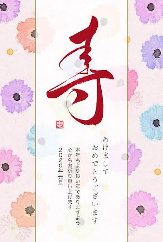 花がらの和風デザインの年賀状「寿の筆文字」